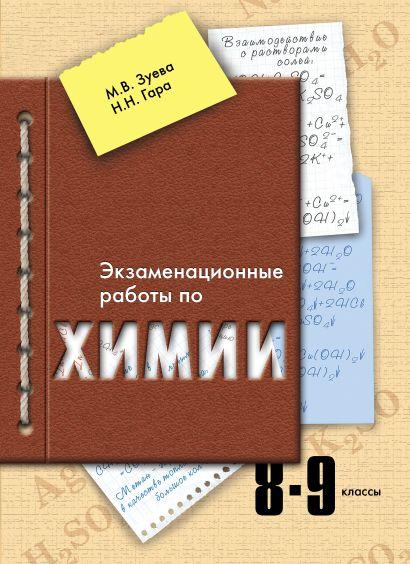 Экзаменационные работы по химии. 8–9 классы. Учебное пособие - фото 1