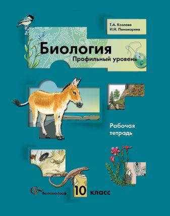 КозловаТ.А., ПономареваИ.Н. - Биология. Профильный уровень. 10класс. Рабочая тетрадь обложка книги