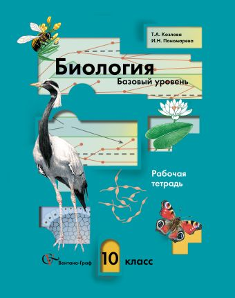 Биология. Базовый уровень. 10класс. Рабочая тетрадь КозловаТ.А., ПономареваИ.Н.