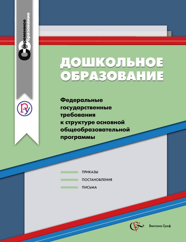 ИЦВентана-Граф Дошкольное образование. Сборник нормативно-правовых материалов
