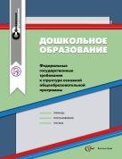 ИЦВентана-Граф - Дошкольное образование. Сборник нормативно-правовых материалов' обложка книги
