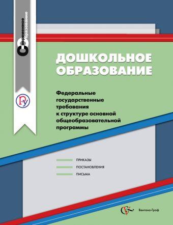 Дошкольное образование. Сборник нормативно-правовых материалов ИЦ