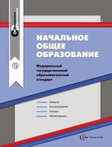 Федеральный государственный образовательный стандарт. Начальное общее образование. Сборник нормативно-правовых материалов
