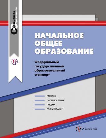 Федеральный государственный образовательный стандарт. Начальное общее образование. Сборник нормативно-правовых материалов ИЦ