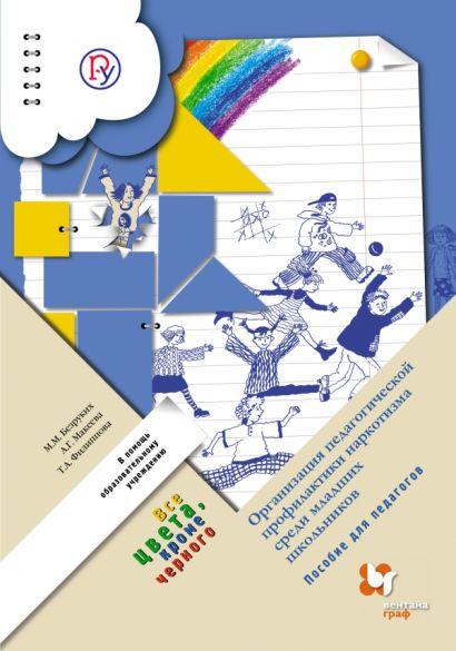 Организация педагогической профилактики наркотизма среди младших школьников. 1–4классы. Методическое пособие - фото 1