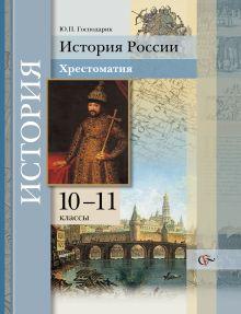 История России. 10–11 классы. Хрестоматия