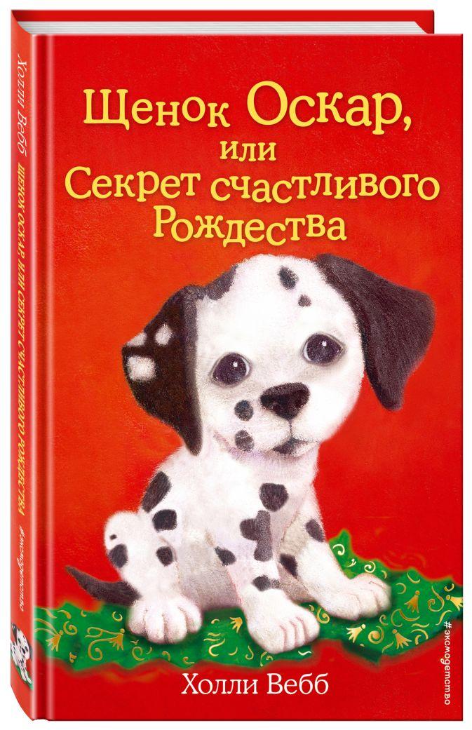 Холли Вебб - Щенок Оскар, или Секрет счастливого Рождества (выпуск 12) обложка книги