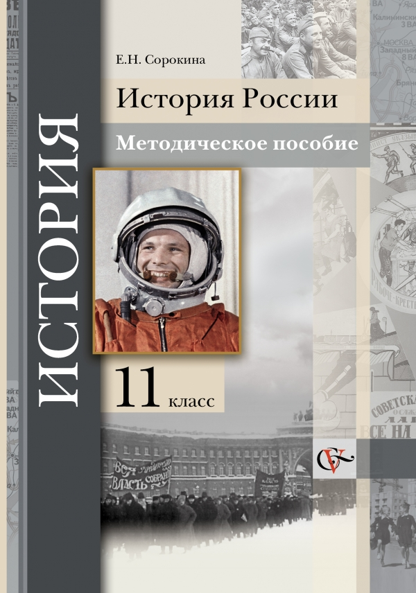 История России. 11класс. Методическое пособие