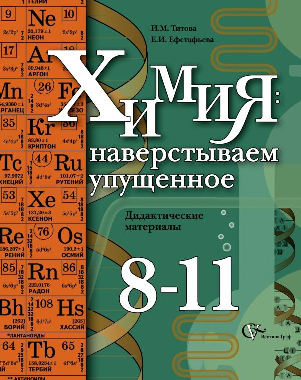 Химия: наверстываем упущенное. 8-11классы. Дидактические материалы