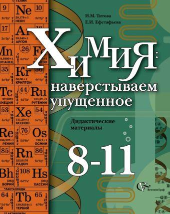 Химия: наверстываем упущенное. 8-11классы. Дидактические материалы ТитоваИ.М., ЕвстафьеваЕ.И.