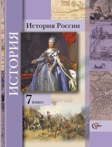 История России. 7класс. Учебник