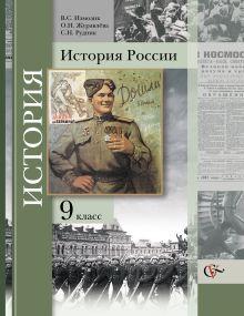 История России. 9класс. Учебник