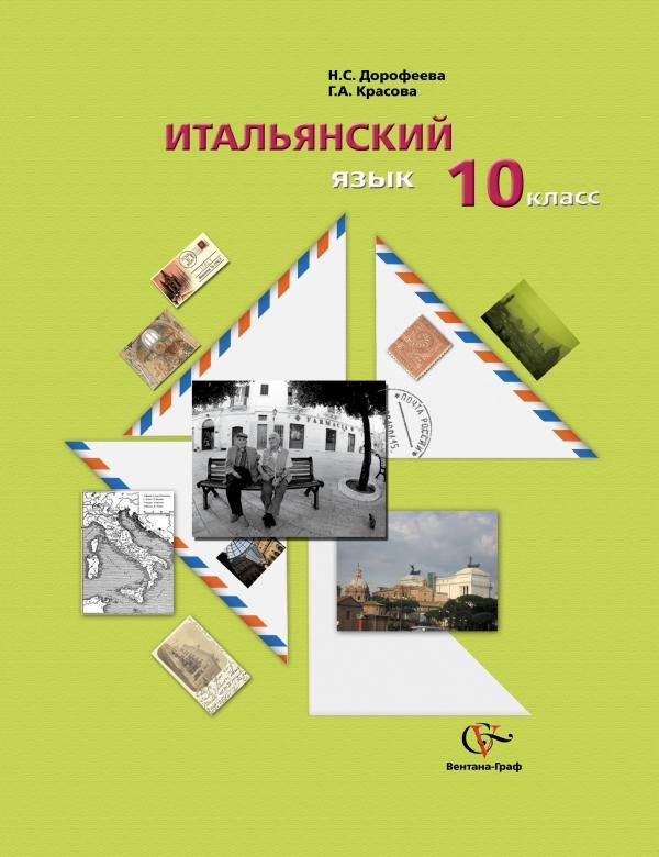 Итальянский язык. Базовый уровень. 10класс. Учебное пособие с аудиоприложением от book24.ru