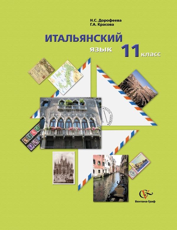 Итальянский язык. Базовый уровень. 11класс. Учебное пособие с аудиоприложением от book24.ru