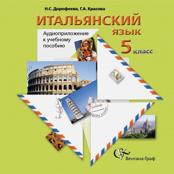Итальянский язык. 5класс. Аудиоприложение к учебному пособию (CD)