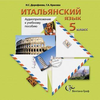 ДорофееваН.С., КрасоваГ.А. - Итальянский язык. 5класс. Аудиоприложение к учебному пособию (CD) обложка книги