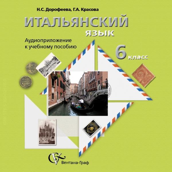 Итальянский язык. 6класс. Аудиоприложение к учебному пособию (CD)