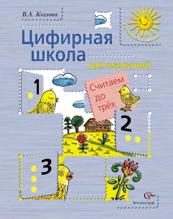 Цифирная школа для малышей. Считаем до трёх (+ вкладка). Пособие для дошкольника. Изд.1 математика для малышей я считаю до 100