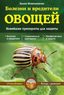 Болезни и вредители овощей. Новейшие препараты для защиты (Урожайкины. Всегда с урожаем)