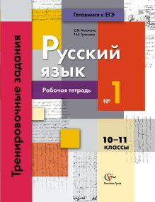 Русский язык и литература. Русский язык. 10–11 классы. Рабочая тетрадь. Часть 1