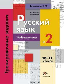Русский язык. Тренировочные задания. 10–11 классы. Рабочая тетрадь. Часть 2