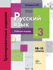 Русский язык. 10–11 классы. Рабочая тетрадь