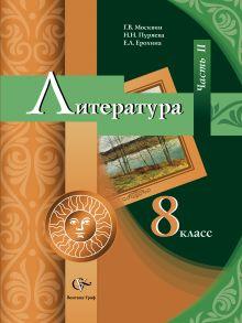 Литература. 8кл. Учебник Ч.2. Изд.1