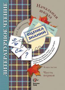 Литературное чтение в начальной школе. 1–2классы. Контрольные работы, тесты. Методическое пособие. Часть 1