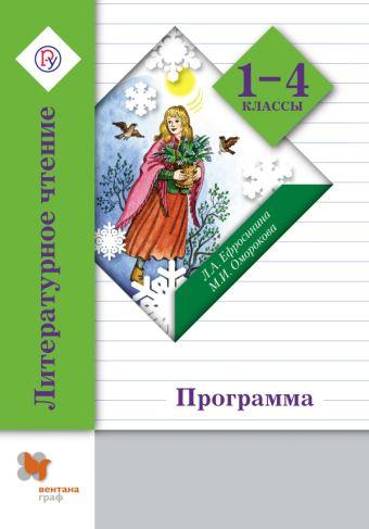 Литературное чтение. 1-4класс. Программа с CD-диском. ЕфросининаЛ.А., ОмороковаМ.И.