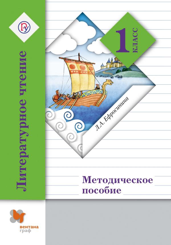 Литературное чтение. 1класс. Методическое пособие. ЕфросининаЛ.А.