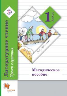 Литературное чтение. Уроки слушания. 1класс. Методическое пособие