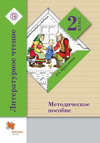 Литературное чтение. 2класс. Методическое пособие ЕфросининаЛ.А.