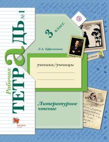 Литературное чтение. В 2 частях. 3кл. Рабочая тетрадь. Изд.3