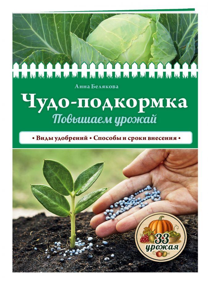 Белякова А.В. - Чудо-подкормка: повышаем урожай обложка книги