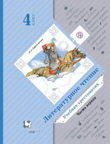 Литературное чтение. В 2 частях. 4кл. Хрестоматия. Изд.3
