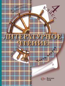 Литературное чтение. 4кл. Учебник Ч.2. Изд.2