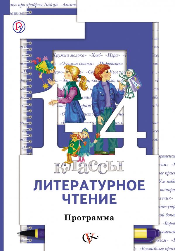 Литературное чтение. 1-4класс. Программа с CD-диском. от book24.ru