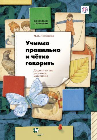 ЛозбяковаМ.И. - Учимся правильно и чётко говорить. Дидактические материалы. Изд.1 обложка книги