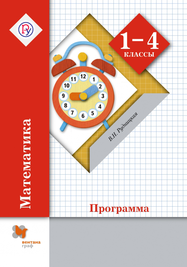 РудницкаяВ.Н. Математика. 1-4класс. Программа с CD-диском