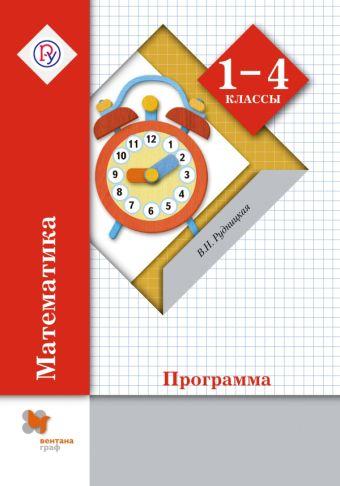 Математика. 1-4класс. Программа с CD-диском РудницкаяВ.Н.