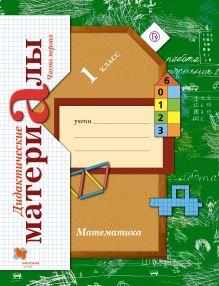 Математика. 1 класс.  Дидактические материалы. Часть 1, 2