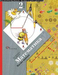 Математика. 2 класс. Учебник (в двух частях) РудницкаяВ.Н., Юдачев