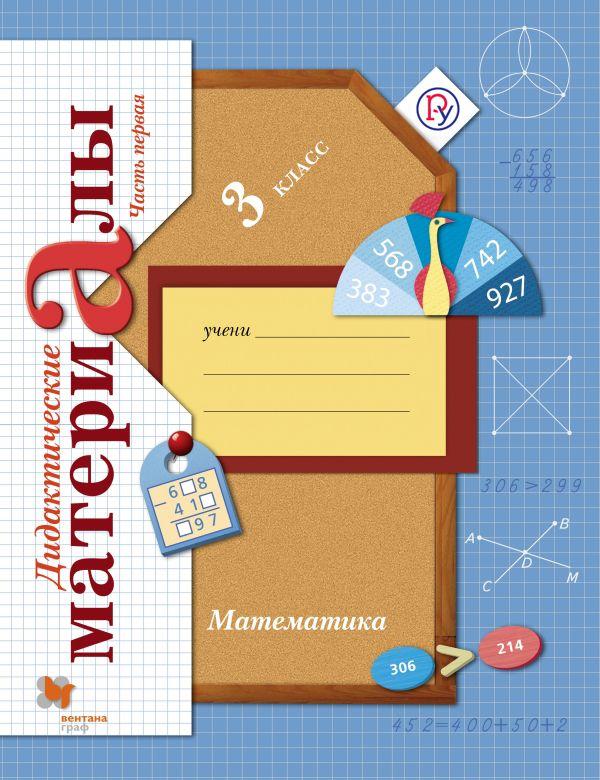 Математика. В 2 частях. 3кл. Дидактические материалы. Изд.2 РудницкаяВ.Н.