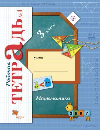 Математика. 3класс.  Рабочая тетрадь №1, №2 РудницкаяВ.Н., ЮдачеваТ.В.