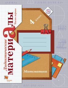 Математика. 4класс. Дидактические материалы. Часть 1, 2