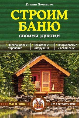 Строим баню своими руками Поминова К.А.