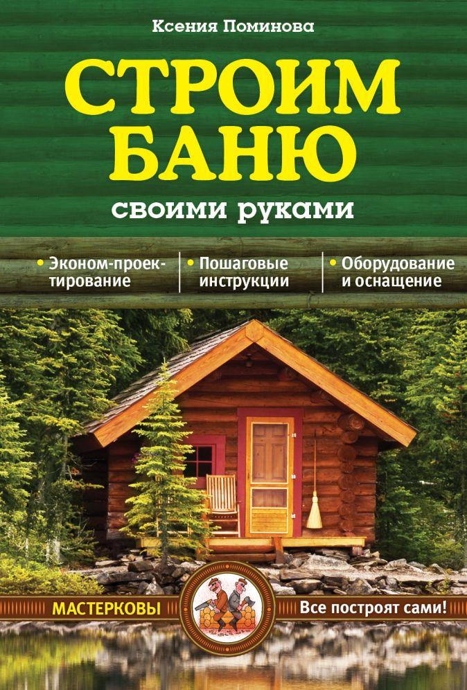 Поминова К.А. - Строим баню своими руками обложка книги