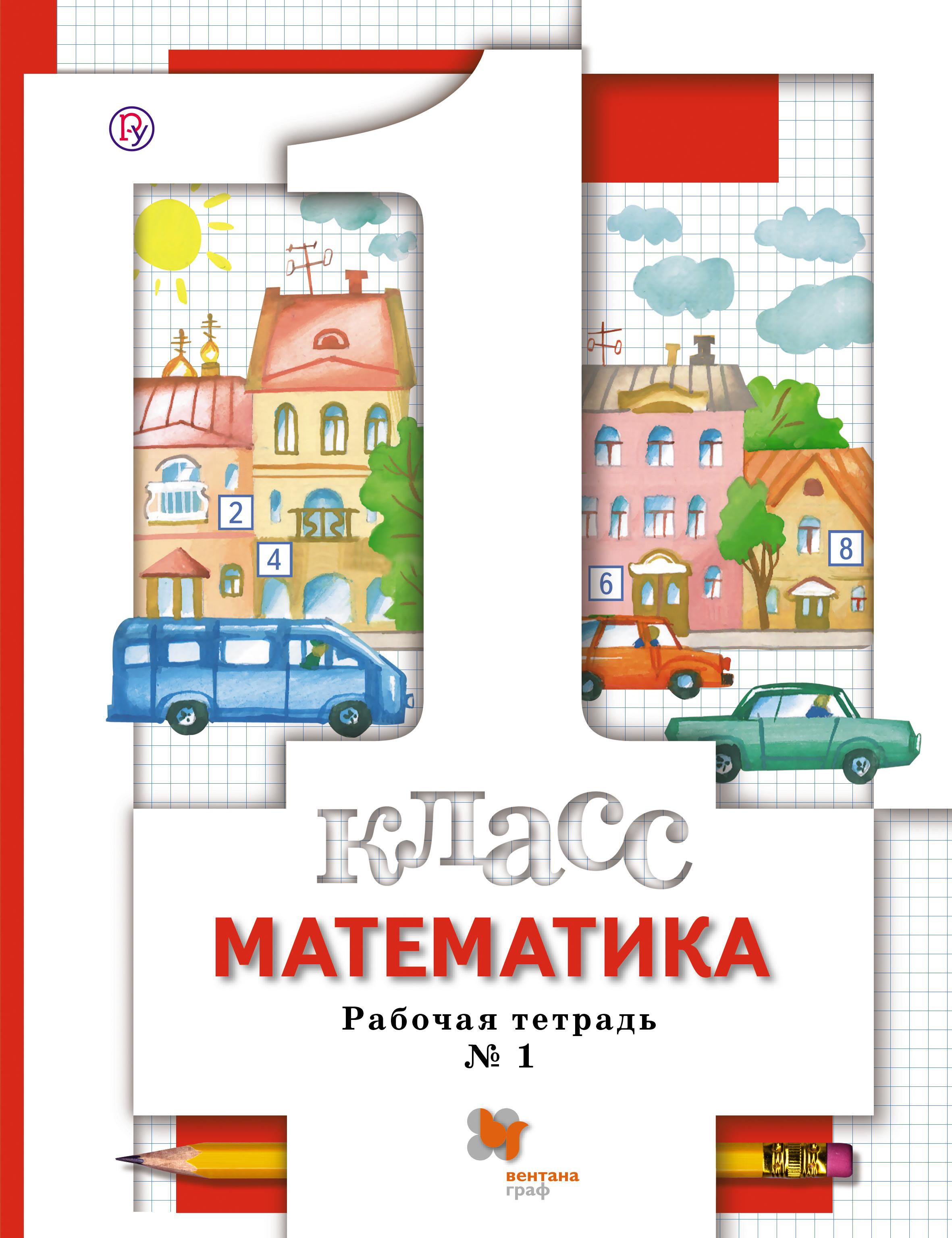 Математика. В 3 частях. 1кл. Рабочая тетрадь. Изд.2