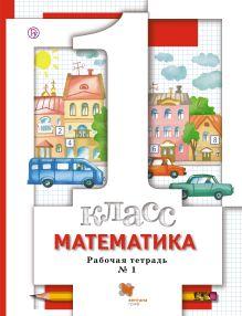 Математика. Линия УМК под ред. Булычёва В.А. (ВЕНТАНА-ГРАФ)