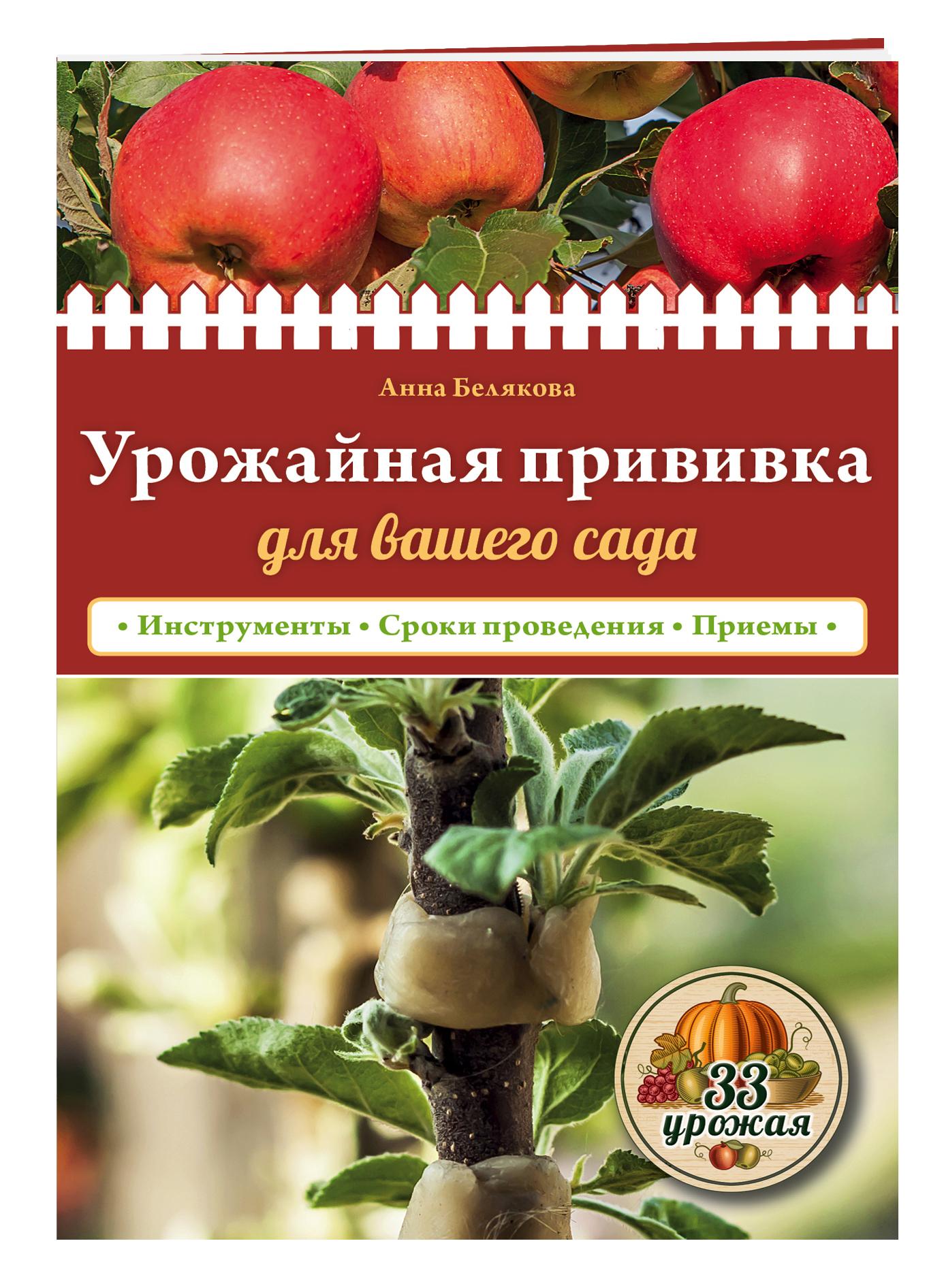 Урожайная прививка для вашего сада